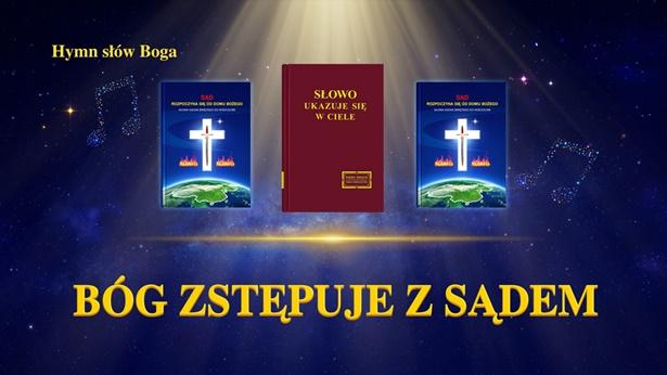 22 Bóg zstępuje z sądem
