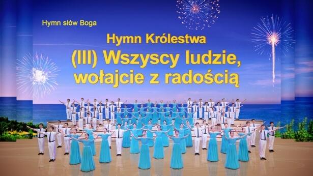 3 Hymn Królestwa  (Ⅲ) Wszyscy ludzie, wołajcie z radością
