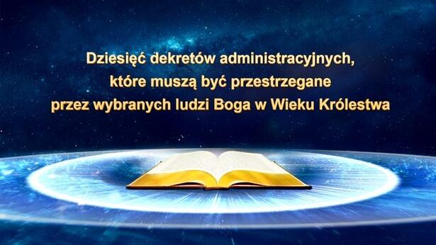 Dziesięć dekretów administracyjnych, które muszą być przestrzegane przez wybranych ludzi Boga w Wieku Królestwa